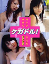 tokyo-bandagedgirls.jpg